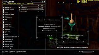 101.The Elder Scrolls V : Skyrim (SA-Evolution 2.4 RC) Большая Алхимия