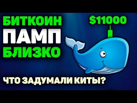 Биткоин ПАМП на $11000! Что Задумали КИТЫ? Криптовалюта Прогноз, Обзор, Курс и Новости!