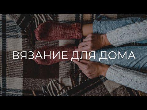 ВЯЗАНАЯ ДОМАШНЯЯ ОДЕЖДА / DARYA ROMANOVA   KNIT MOM