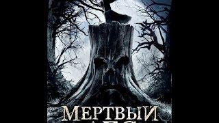 Мёртвый лес 2015 (полная версия HD) - на русском языке