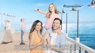 Реклама Йодомарин -