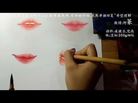 Vẽ môi các góc độ bằng màu nước