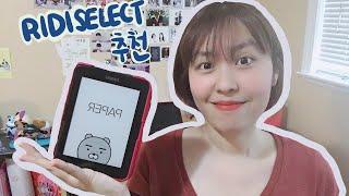 [캐나다찐라이프] 해외에서 한국책이 그리울 땐? 월정액…