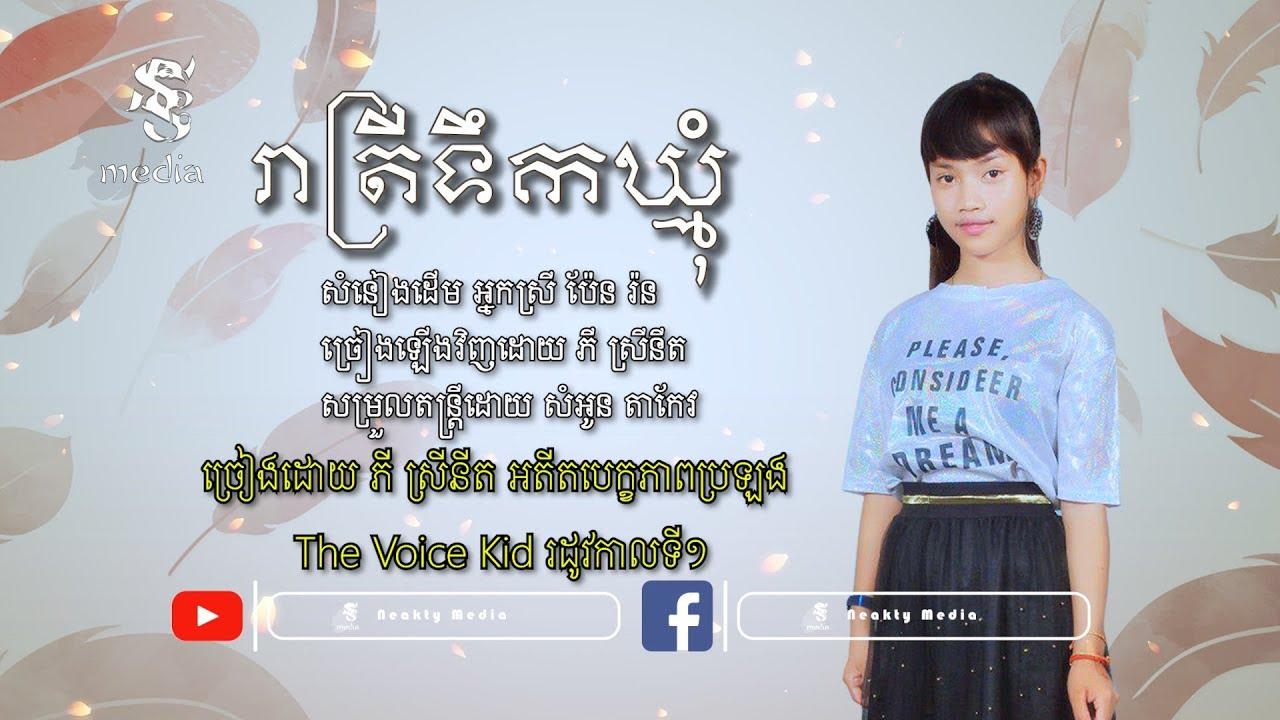 រាត្រីទឹកឃ្មុំ - ភី ស្រីនីត | Reatrey Tek Khmom - Phi Sreynith