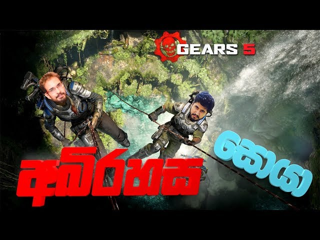 Gears 5   අබිරහස සොයා  Crossover E1