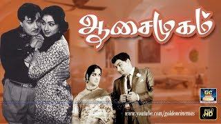 ஆசைமுகம் திரைப்படம்   Asaimugam Full Movie HD   MGR,Saroja Devi,Nagesh   Tamil Old   GoldenCinemas