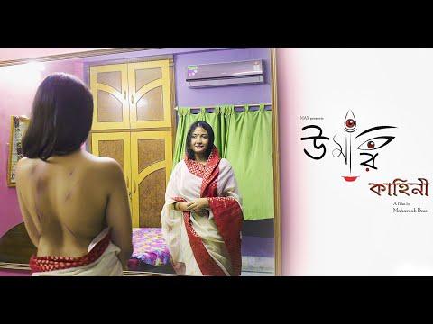 Umar Kahini - উমার কাহিনী | Bengali Short Film - MAS | Ankita | Maharnab | Suvojit