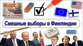 Финляндия: смешные выборы без выбора.(Почему выборы в Финляндии вызывают улыбку? На выборах во многих действительно демократических странах..., 2015-05-25T08:01:00.000Z)