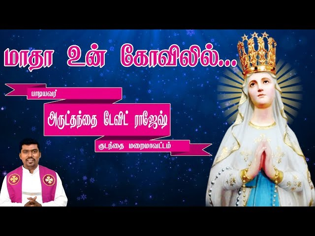 ???? ??? ???????? | poondi matha songs | christian tamil songs | miriyam Tv | madha un kovilil |