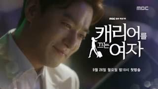 「キャリアを引く女」予告映像ーチュ・ジンモ