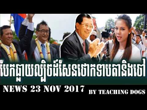Cambodia Hot News VOD Voice of Democracy Radio Khmer Afternoon Thursday 11/23/2017