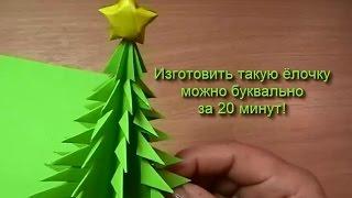 Елочка оригами  за 20 минут  своими руками DIY 2017 Herringbone paper with your hands DIY 2017