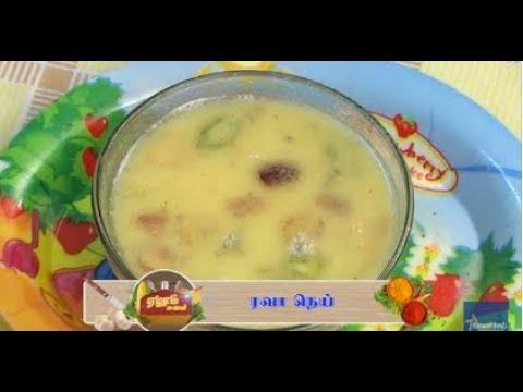ஏழாம் சுவை - ரவா கீர்  | Velicham Tv Entertainment