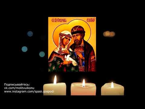 Молитва Петру и Февронии о сохранении любви и семьи
