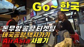 Go한국! AirAsia / 태국 돈무앙공항 이용하기 …