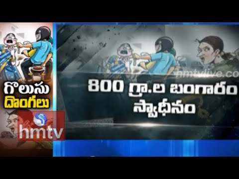 Cyberabad Police Arrested Chain Snatching Gang | Telugu News | hmtv
