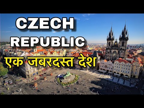 CZECH REPUBLIC FACTS IN HINDI ||बिना बॉर्डर का देश || CZECH REPUBLIC INFORMATION IN HINDI