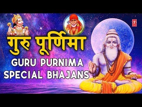 मंगलवार Special गुरु पूर्णिमा 2019 Special भजन I Guru Purnima 2019 Special Bhajans I Hanuman Bhajan