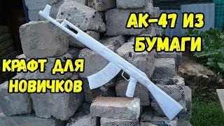 АК-47 ИЗ БУМАГИ: с чего начать новичку