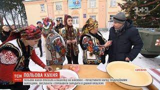 'Польова кухня' на Буковині частувала народ традиційними стравами та розбиралася у проблемах