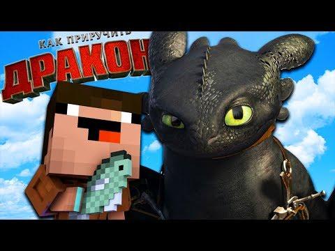 КАК ПРИРУЧИТЬ ДРАКОНА 3 в Майнкрафт НУБ НАШЕЛ Ночную фурию Мультик для детей троллинг нуба Minecraft