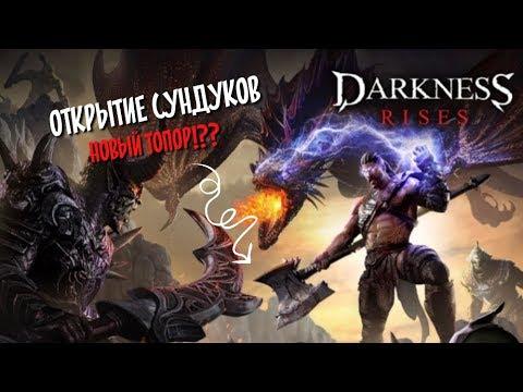 Darkness Rises #1|ОТКРЫТИЕ СУНДУКОВ!