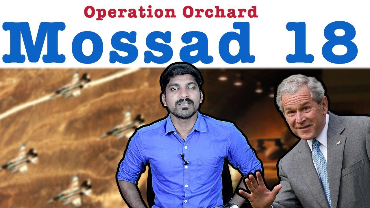 Mossad  Part 18 | 8 விமானம் 20 டன் ஆயுதம் | Operation Orchard | Tamil Pokkisham | Vicky|TP
