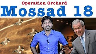 Mossad Part 18 | 8 விமானம் 20 டன் ஆயுதம் | Operation Orchard | Tamil Pokkisham | Vicky|TP