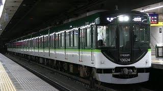 京阪鴨東線 三条駅 京阪13000系