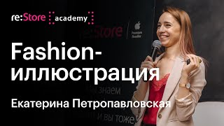 Fashion-иллюстрация. Екатерина Петропавловская (Академия re:Store)