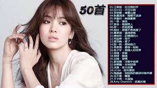 Taiwan Most Popular Songs This Week 2018 (新的音乐命中) || Chinese Top Songs #2