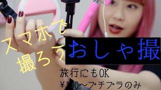 【インスタ映え】iPhone/スマホでOK!プチプラ写真グッズ【GW旅行にも!】