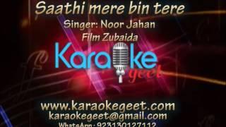 Saathi mere bin tere (Karaoke)