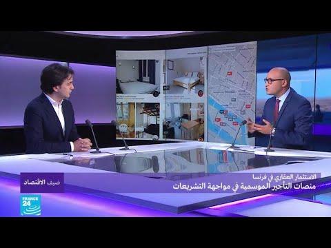 فرنسا: قانون سكن جديد للدفع بالنمو الاقتصادي  - 13:55-2018 / 9 / 18