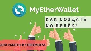 как создать кошелек MyEtherWallet для работы с сервисом Streamdesk