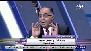على مسئوليتي  - أحمد موسي يفتح ملف خروج المنتخب من أمم افريقيا
