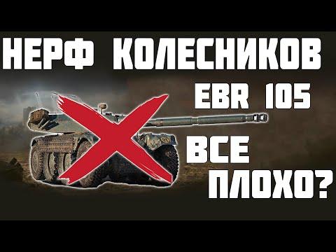 НЕРФ КОЛЕСНИКОВ! ВСЁ ПЛОХО? EBR 105! World of Tanks!