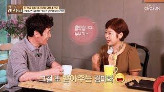 모범적인 재혼가정 김미화 부부에게 상담中 [마이웨이] 165회 20190925