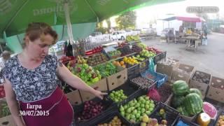 ч5 Цены на рынке и в магазинах в Гаграх Абхазия 2015(Один из красивейших городов Абхазии, сказочная Гагра, манит и притягивает к себе путешественников. Располо..., 2016-03-03T17:18:42.000Z)