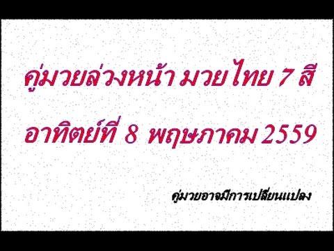วิจารณ์มวยไทย 7 สี อาทิตย์ที่ 8 พฤษภาคม 2559 (คู่มวยล่วงหน้า)