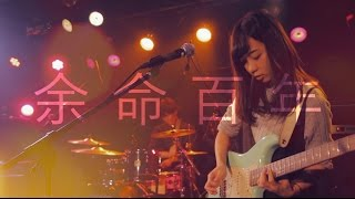 余命百年 http://yomei100nen.com/ クラブグッドマン20周年記念公演 「n...