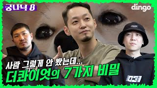 🔎EP.8 7 Amazing Secrets About The Quiett? Nuck Mills in Wonderland (Nucksal,Don Mills, The Quiett)