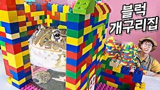 레고블럭으로 개구리집 만들기!