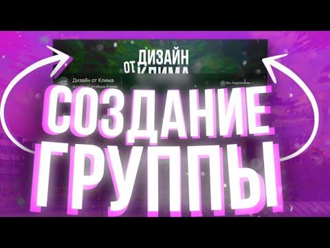 Создаем Группу Вконтакте По Дизайну / Создал Группу Вк По дизайну на видео / Дизайн от Клима