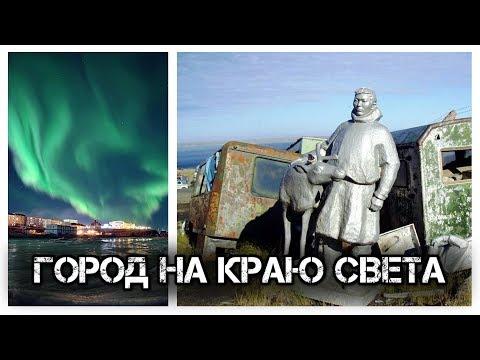 ✔️Анадырь - столица Чукотки💰💎❄️. Самый 🌬️восточный💨город России 🇷🇺