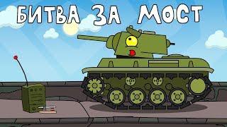 Битва за мост Мультики про танки