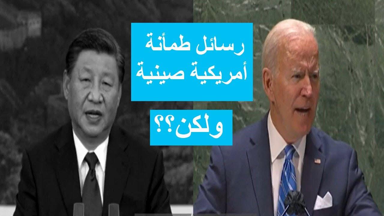 بالرغم من رسائل الطمأنة الأمريكية الصينية.. الأمين العام للأمم المتحدة يحذر من -حرب باردة جديدة-  - 18:56-2021 / 9 / 22
