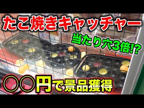 【クレーンゲーム】3台設置のたこ焼きキャッチャーって何円で景品獲得できるの?