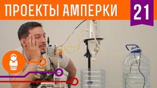 Автоматизируем капельный полив с Arduino. Проекты Амперки #21(, 2016-05-25T14:20:34.000Z)