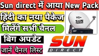 sun direct plans 2019 - sun direct new package | sun direct new base packs updates